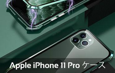 Apple iPhone 11 Proケース
