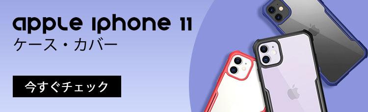 Apple iPhone 11ケース