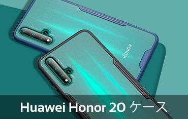 Huawei Honor 20ケース