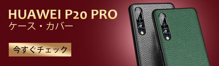 Huawei P20 Proケース