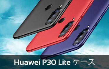 Huawei P30 Liteケース