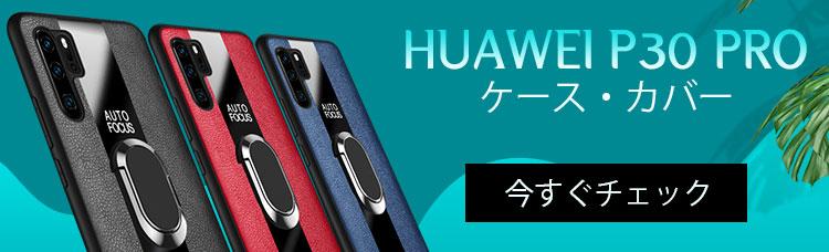 Huawei P30 Proケース