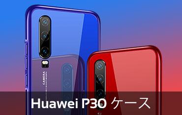 Huawei P30ケース
