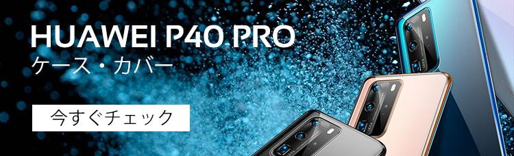 Huawei P40 Proケース