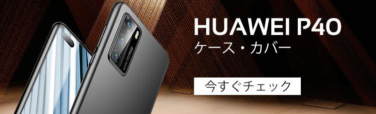 Huawei P40ケース