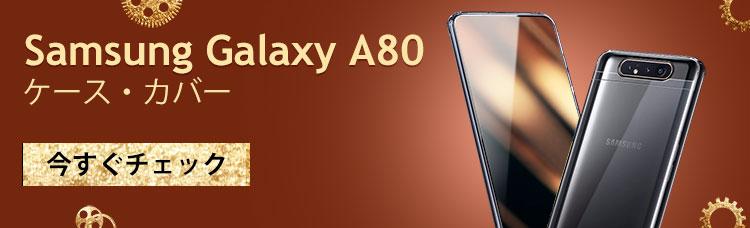 Samsung Galaxy A80ケース