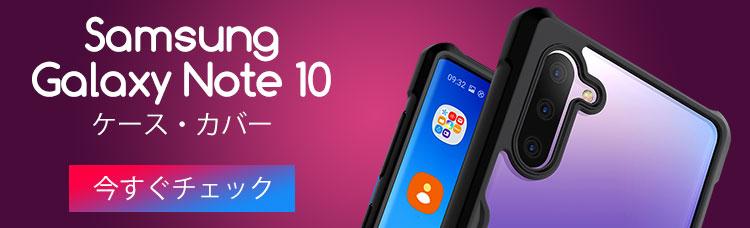 Samsung Galaxy Note 10 5Gケース