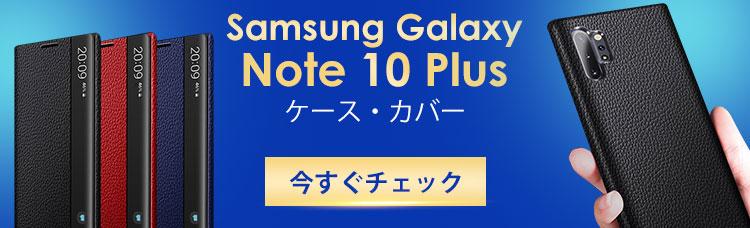 Samsung Galaxy Note 10 Plusケース