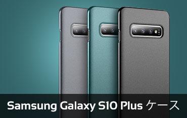 Samsung Galaxy S10 Plusケース