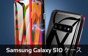 Samsung Galaxy S10ケース