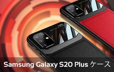 Samsung Galaxy S20 Plusケース