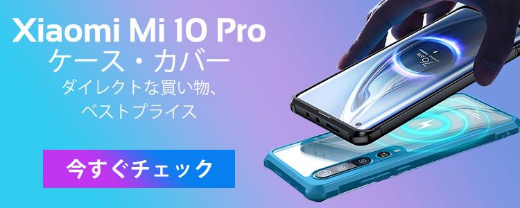 Xiami Mi 10 Proケース
