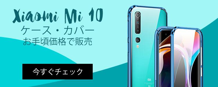Xiami Mi 10ケース